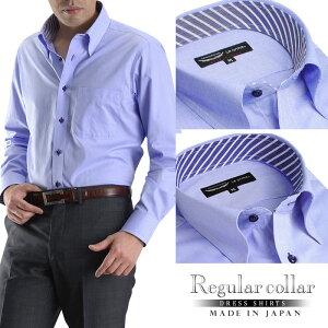レギュラーカラー スナップダウン メンズドレスシャツ ブルー サックス オセロ切替 日本製 綿100% Leorme