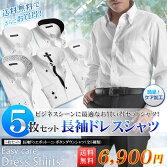 選べるシャツ5枚セット!《簡単ケア》長袖メンズドレスシャツ(ドゥエボットーニ・ワイシャツ・ビジネス・白シャツ)yシャツ【楽ギフ_包装】【RCP】