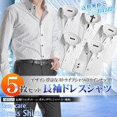 選べるシャツ5枚セット!《簡単ケア》長袖メンズドレスシャツ(ドゥエボットーニボタンダウンワイシャツビジネス白シャツyシャツ)【送料無料】