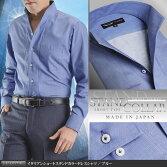 【日本製・綿100%】イタリアンショートスタンドカラードレスシャツ・ブルー【Leorme】(ワイシャツ長袖パーティー2次会Yシャツ)