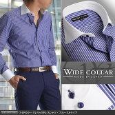 【日本製・綿100%】ワイドカラークレリックドレスシャツ/ブルーストライプ【Leorme】(メンズワイシャツ長袖Yシャツ)