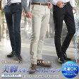 コットンストレッチパンツ スラックス ノータック ストレート スキニーパンツ テーパード(メンズ ビジネス パンツ 紳士 クールビズ カジュアル オールシーズン) pants