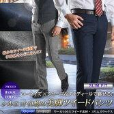 ウエストストレッチウォッシャブルノータックストレートスラックス(秋冬物メンズビジネスパンツ紳士)pants