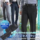 ウォッシャブル・ワンタックスラックス(メンズ春夏ビジネスクールビズややゆとりサイズストレッチ洗える)pants