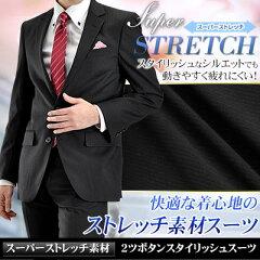 スリムスタイルでも動きやすいスーパーストレッチ素材ビジネススーツ!春新作★期間限定セール...
