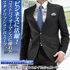 スタイリッシュにキマる 2Bビジネススーツが特別価格!就活・リクルートにも対応!【到着後レビ...