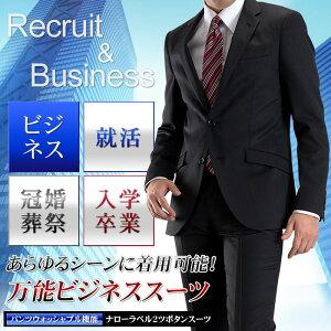 GOODA掲載!ビジネス・リクルート・フォーマルに対応!(やや細身/スリム体型)オールシーズン...