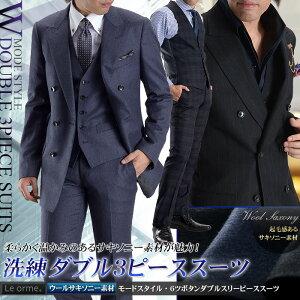 GOODA掲載!ベスト付のWスーツ!柔らかで温かみのあるウールサキソニー素材!(細身/スリム体型...