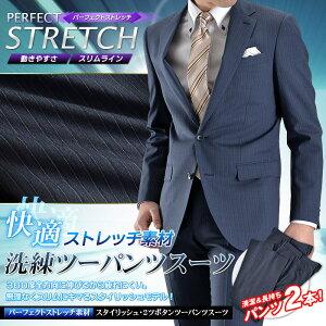 360度全方向に伸びるストレッチ素材のスペアスラックス付き2Bスーツ(スリム体型~標準サイズ)...