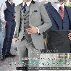 春夏物・段返り3ツボタン モッズスタイル スリーピーススーツ(スリムスーツ メンズ 3ピーススーツ パーティー 二次会 結婚式 Mods メンズスーツ 紳士服)【到着後レビューで送料無料】 suit 05P01Mar15