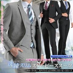 GOODA掲載!春の新作 2015スラリと魅せる!スタイリッシュ3ピーススーツ(細身シルエット)春夏...