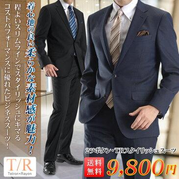 スーツ メンズ T/R素材ナローラペル 2ツボタンスタイリッシュスーツ秋冬 スリムスーツ メンズスーツ ビジネススーツ 2つ釦 紳士服 suit【送料無料】
