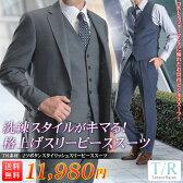 スリーピース メンズスーツ TR素材2ツボタンスタイリッシュスリーピーススーツ(スリーシーズン メンズスーツ ベスト付き 2B 3ピーススーツ ジレ ビジネススーツ パーティー 紳士服) suit【送料無料】 【楽天スーパーSALE】