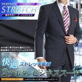 パーフェクトストレッチ素材2ツボタンスーツメンズ秋冬物【送料無料】suit