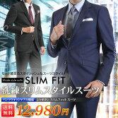 2ツ釦スリムフィットスーツ