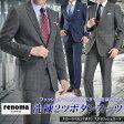 メンズ ビジネス スーツ 2ツ釦 春夏 レノマ renoma ナローラペル メンズスーツ スリムスーツ ビジネススーツ 紳士 メンズ suit【送料無料】