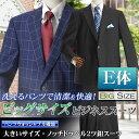 大きいサイズ E体 ノッチドラペル2ツボタンスーツ(春夏物 パンツウォッシャブル メンズ ビジネススーツ メンズスーツ BIG ビッグサイズ E体) suit【送料無料】