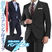 スタイリッシュ 2ツボタン ツーパンツスーツ(春夏物 メンズ ビジネス 洗える ウォッシャブル スペアパンツ2本付き 紳士服 2パンツ スリム スリムスーツ) suit【送料無料】