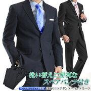 ツーパン ビジネス ティッシュ ツボタンスーツ パンツウォッシャブル プリーツ クールビズ
