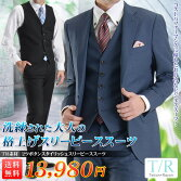 TR素材2ツボタンスタイリッシュスリーピーススーツ(春夏物メンズスーツジレベスト付き2B3ピーススーツジレビジネススーツパーティー紳士服)suit【送料無料】