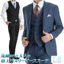 TR素材2ツボタンスタイリッシュスリーピーススーツ(春夏 メンズスーツ ジレ ベスト付き 2B 3ピーススーツ ジレ ビジネススーツ パーティー 紳士服) suit【送料無料】