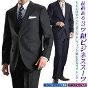 スーツ メンズ ビジネス ブリティッシュ 段返り 3ツボタンスーツ 秋冬 洗える パンツウォッシャブル機能 プリーツ加工 メンズスーツ ビジネススーツ 紳士服 3つ釦 suit【送料無料】【☆B】・・・
