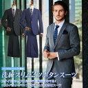 スーツ メンズ 2つボタン スリムスーツ ウール混素材 Wool Bl...