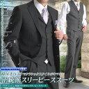 スリーピース スーツ ブリティッシュ 段返り 3ツ釦 3ピーススーツ 春夏【送料無料】