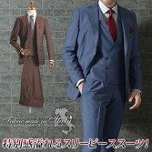 メンズスーツウール100%イタリア素材クラシコ2ツボタンスリーピーススーツ〔LanificioANGELICO〕春夏ビジネススーツ【送料無料】