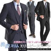 スリーピーススーツメンズ2ツボタンスリム3ピースビジネススーツ洗えるパンツウォッシャブルプリーツ加工メンズスーツ2Bベスト付)suit【送料無料】