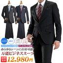 リクルートスーツ メンズ 2ツボタン ビジネススーツ 就活 スリムスーツ フレッシャー