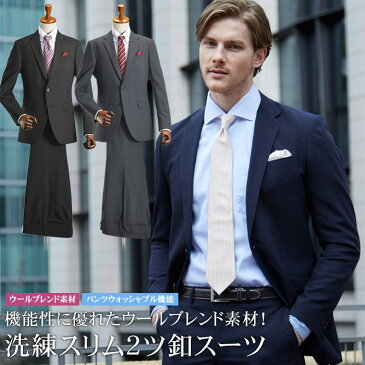 スーツ メンズ 2ツボタン ビジネススーツ ウール混素材 Wool Blend スリムスーツ 春夏秋 スリーシーズン対応 洗えるパンツウォッシャブル プリーツ加工 ビジネス 紳士服 suit 入社式 おしゃれ