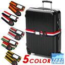 エース Ace タビトモ TABITOMO!スーツケースベルト 3214800 メンズ レディース かわいい ボーダー 可愛い 単品 「ゆうパケット可能」 プレゼント ギフト【あす楽】