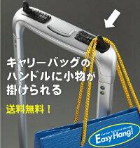 「EasyHang!」イージーハング!スーツケースやキャリーバッグのハンドルに小物が掛けられて便利!旅行や出張先でお土産物やコンビニの袋、傘、ジャケット、帽子などが掛けられるからスマホの操作や支払いの時に便利なグッズです。これはおすすめ!