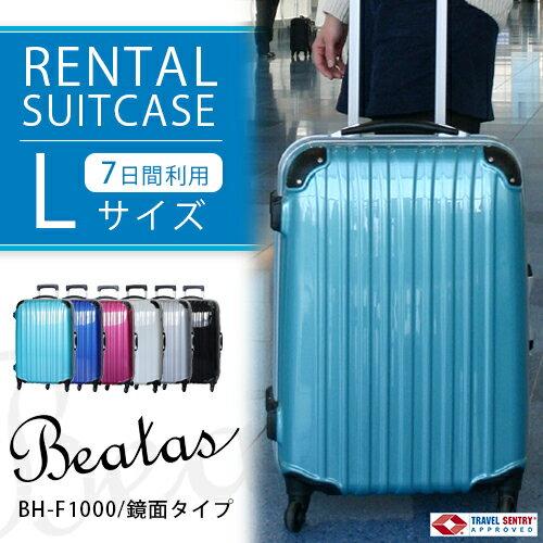 スーツケースレンタル TSAロック フレームタイプビータスBH-F1000 鏡面タイプ ...