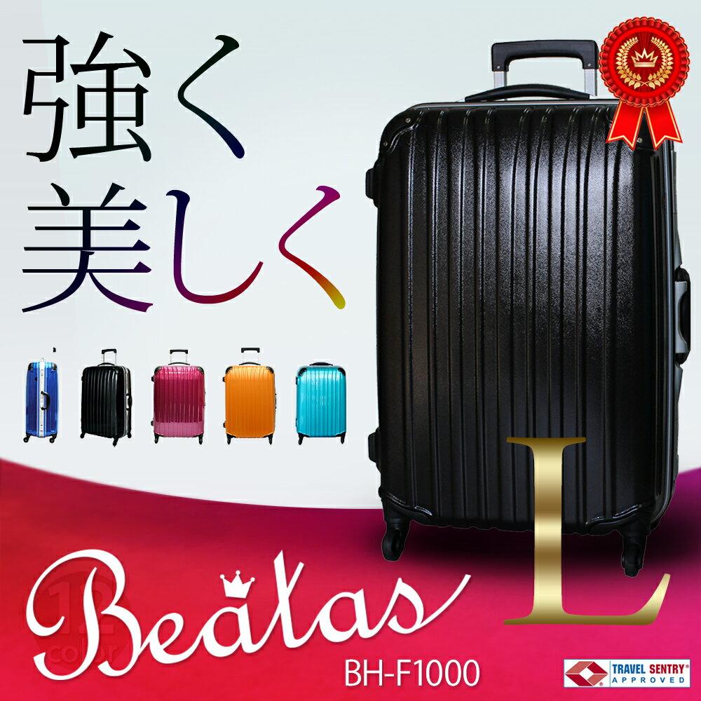 スーツケース キャリケース キャリーバッグ 旅行かばん 軽量 Lサイズ 大型 受託無料最大サイズ ビータスBH-F1000 L ★!