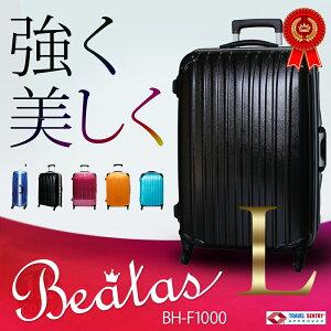 TSAロックアルミフレーム軽量!ビータスBH-F1000スーツケースLサイズ(7日〜14日用)【キャリーケース】【旅行かばん】