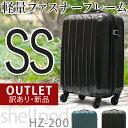 【セール限定価格】スーツケース shellpod HZ-20...