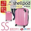 【セール限定価格】スーツケース shellpod HZ-50...