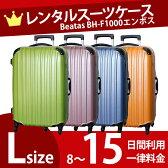 レンタルスーツケース 大型 Lサイズ 8〜15日間利用一律料金 TSAロック 超軽量 フレームタイプ スーツケース レンタル キャリーバッグレンタル 旅行かばんレンタル 海外旅行 ビータスBH-F1000エンボス【fy16REN07】