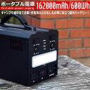 ポータブル電源 162000mAh/600Wh 家庭用 蓄電