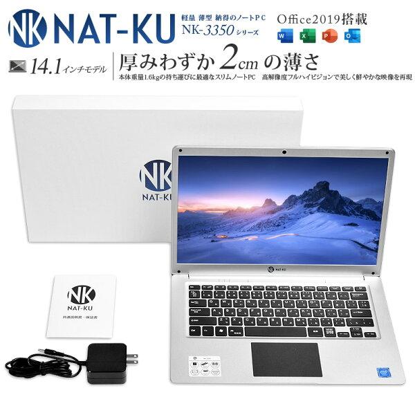 新品ノートパソコンoffice2019付きWindows10Proオフィス搭載14.1インチWEBカメラ内蔵 到着後レビューでプ