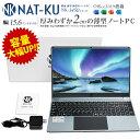 容量大幅UP!薄型ノートPC 連続駆動6時間の長持ちバッテリー 必要最低限の機能だけを搭載したシンプルノートパソコン 商品詳細 ブランド:NAT-KUパソコン 型番:NK-3450 CPU:Intel celeron N3450(1.1GHz-2.2GHz) メモリ:8GB SSD:256GB OS:Windows 10 Pro / Office付属 画面サイズ:15.6インチ ワイヤレスタイプ:2.4 GHz / 5GHz 無線周波数 日本語配列キーボード 付属品 電源ケーブル 取扱説明書 兼 保証書 保証 本体購入日より90日間の初期不良保証 ■■■よくあるお問い合わせ■■■ Q:CDやDVDなどディスク類を読み込めますか? A:こちらの商品には光学ドライプ(CD/DVDドライブ)は内蔵しておりません。別途外付けドライプをご用意くださいませ。(当店では販売しておりません)なお、省電力設計の商品の為USBポートから電源供給を受けるタイプの外付けドライプは使用できません。外部コンセントから供給できる外付けドライプをご用意くださいませ。また、上記外付け機器接続による動作不良や故障は保証対象外ですので必ずご利用機器の動作スペック、注意事項をご確認ください。 Q:○○アプリ、○○ソフト、サービスは対応していますか? A:利用するアプリやサービスが対応しているかについては当店では判断しかねます。提供メーカー様にご確認ください。 Q:有線でネットは使えますか?設定はどうしたらいいですか? A:LANケーブルを挿し込むポートはございませんので直接挿し込むことは出来ませんが、USBポートからLANケーブル接続できるようにする変換アダプタが市販されておりますのでご検討ください。設定に関してはご契約のプロバイダ、変換アダプタ販売元様へご確認ください。 Q:メモリ増設、SSDの入れ替えなどカスタマイズ出来ますか? A:こちらの商品はカスタマイズは一切できません。 Q:OS複数入りますか?法人使用可能ですか? A:OSを複数入れたり法人向けの特殊使用には向いておりません。 Q:BIOSについて教えてください A:BIOSに入っての設定などに関しては当店ではお答えできかねます。お客様の自己責任での設定をお願いいたします。 Q:使ってたら重くなってフリーズしたor動作が重くなった A:Windowsのアップデートが行われている可能性があります。この場合、アップデートしながら操作されますと動作が重くなったり操作できなくなったりする場合がございます。(ご購入直後の起動の際、インターネットを接続すると複数のWindowsアップデートが始まります。数時間かかる場合がありますが故障ではございません。)セキュリティの観点から必ず更新をお願い致します。また、出来るだけアップデートが終わってからパソコン操作されることをお勧めいたします。 検索キーワード ノートパソコン office モバイルPC モバイル ノートPC WEBカメラ 安い 軽い 軽量 新品 ノートPC Windows 10 新品パソコン オフィス付き ノート SSD 15インチ 無線 Wi-Fi 持ち運び 在宅勤務 テレワーク■■■よくあるお問い合わせ■■■ Q:CDやDVDなどディスク類を読み込めますか? A:こちらの商品には光学ドライプ(CD/DVDドライブ)は内蔵しておりません。別途外付けドライプをご用意くださいませ。(当店では販売しておりません)なお、省電力設計の商品の為USBポートから電源供給を受けるタイプの外付けドライプは使用できません。外部コンセントから供給できる外付けドライプをご用意くださいませ。また、上記外付け機器接続による動作不良や故障は保証対象外ですので必ずご利用機器の動作スペック、注意事項をご確認ください。 Q:○○アプリ、○○ソフト、サービスは対応していますか? A:利用するアプリやサービスが対応しているかについては当店では判断しかねます。提供メーカー様にご確認ください。 Q:有線でネットは使えますか?設定はどうしたらいいですか? A:LANケーブルを挿し込むポートはございませんので直接挿し込むことは出来ませんが、USBポートからLANケーブル接続できるようにする変換アダプタが市販されておりますのでご検討ください。設定に関してはご契約のプロバイダ、変換アダプタ販売元様へご確認ください。 Q:メモリ増設、SSDの入れ替えなどカスタマイズ出来ますか? A:こちらの商品はカスタマイズは一切できません。 Q:OS複数入りますか?法人使用可能ですか? A:OSを複数入れたり法人向けの特殊使用には向いておりません。 Q:BIOSについて教えてください A:BIOSに入っての設定などに関して