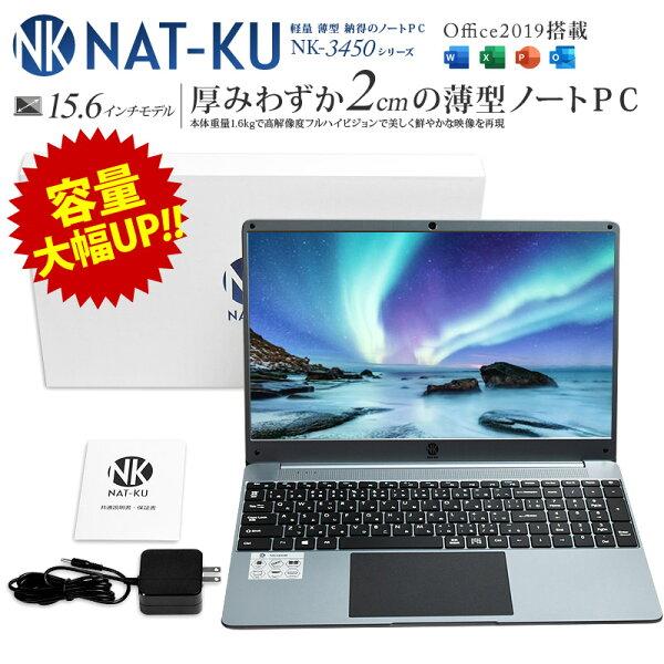 新品ノートパソコンoffice2019付きWindows10Proオフィス搭載15.6インチWi-FiWEBカメラ内蔵 到着後レ