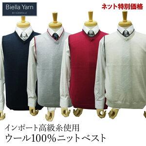 未使用に限り返品OK!秋冬物 ニット ベスト ウール100% インポート高級糸 knit Biella Yarn ビエラヤーン メンズ メンズベスト ビジネス 紳士服 オフィス(M,L,LL)