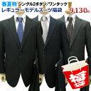 【福袋】春夏物 2ツボタン ワンタック レギュラー スーツ ...