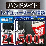 春夏物レギュラーモデルハンドメイド2ボタンスーツ(REDAレダメンズスーツビジネススーツ紳士服2ツボタン定番型紺グレーウール)(A体)(AB体)(BE体)