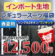 春夏物レギュラーモデルイタリー製生地2ボタンスーツ(メンズスーツビジネススーツ紳士服2ツボタン定番型黒紺グレーイタリアインポート)(A体)(AB体)(BE体)