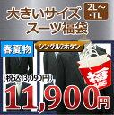 【キング 福袋】春夏物 2ツボタン 大きいサイズ スーツ メンズ メンズスーツ ビジネス ビジネススーツ 紳士服 結婚式 キングサイズ 黒 紺 グレー(2L?4L・TL)