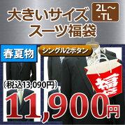 【キング福袋2015】春夏物大きいサイズ2ボタンスーツ(メンズスーツビジネススーツ紳士服2ツボタンキングサイズ黒紺グレー)(2L〜4L・TL)